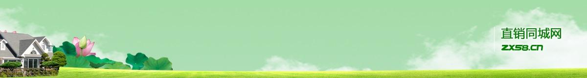 北京九天绿经销商王老师的个人网站