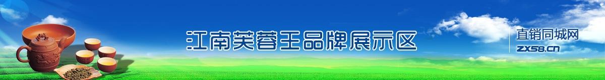 江南芙蓉王直销平台
