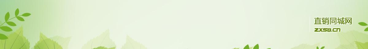 湖南美乐家经销商感恩的个人网站