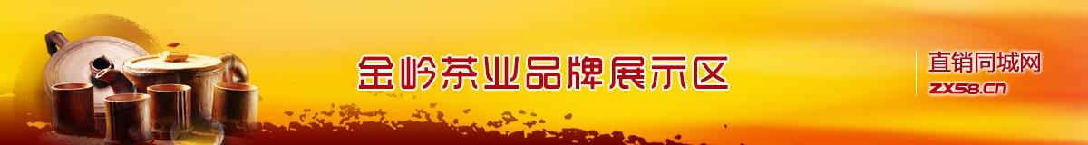 金岭茶业直销平台