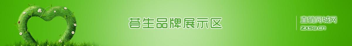 荟生直销平台