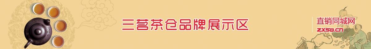 三茗茶仓直销平台