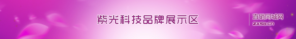 紫光科技直销平台