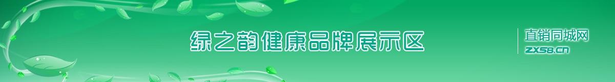 绿之韵健康直销平台