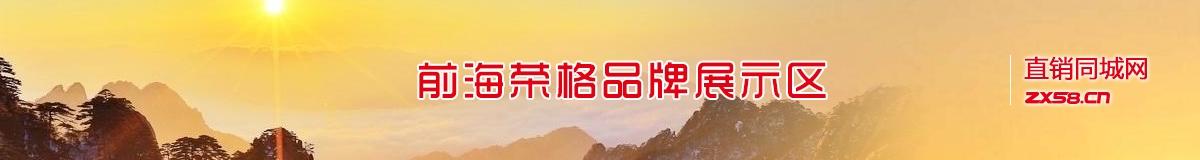 前海荣格直销平台