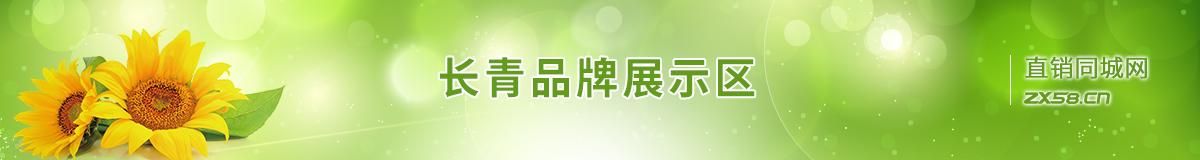 长青直销平台