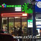 绿力美家直销团队-晚上的店铺