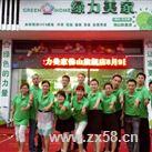 绿力美家直销团队-专卖店开业
