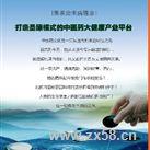 北京圣原直销