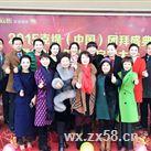 2015克缇汉中团拜会