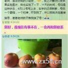 苹果与健康