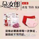 朵女郎粉粉裤