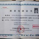 高级健康管理师证