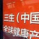 上海三生直销