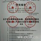 浙江医科大学研究报告