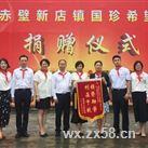 湖北国珍小学捐赠仪式