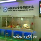 上海国珍直销
