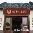 徐州国珍庄园