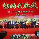 2013上海
