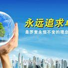 北京罗麦直销