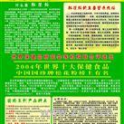 广东国珍直销