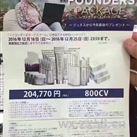 日本分公司