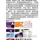 白藜芦醇用户分享