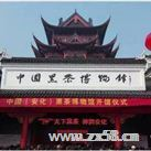 中国黑茶博物馆