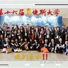 香港婕斯大学