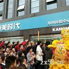 康美广州体验店