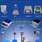 巨天仪电子秤系列