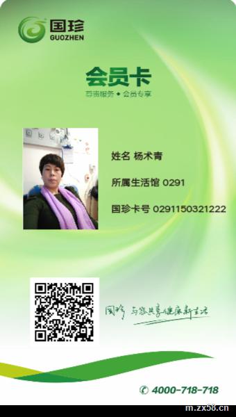 国珍杨术青