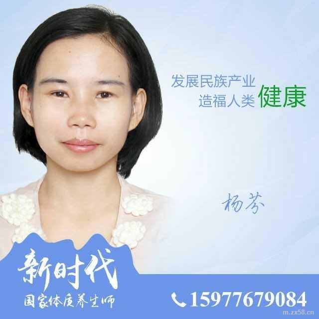 国珍杨芬国家体质养生师
