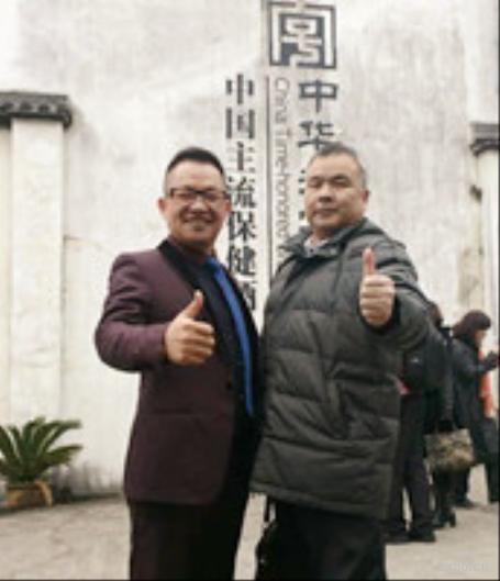 致中和至尊级全球招商总监姜水清