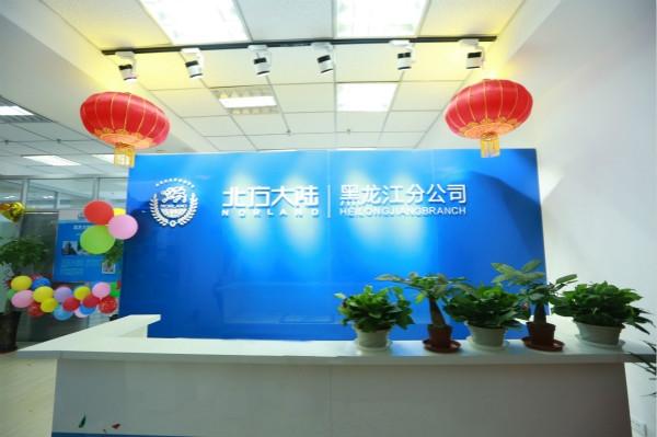 黑龙江分公司开业典礼暨纳豆红曲粉新品发布会精彩回顾