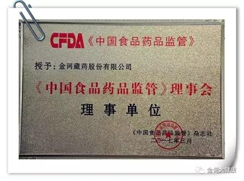金诃藏药荣获《中国食品药品监管》理事单位