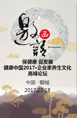 保健康 促发展 健康中国2017·企业家养生文化高峰论坛