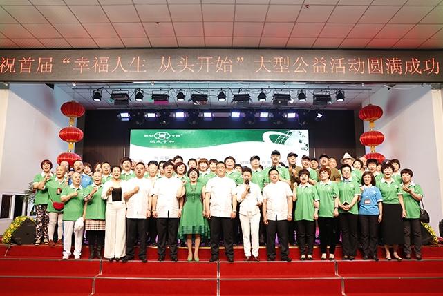 """瑞成宇和""""幸福人生,从头开始""""大型公益活动"""
