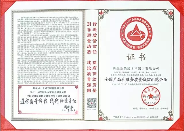"""新生活集团荣获""""全国产品和服务质量诚信示范企业""""荣誉称号"""