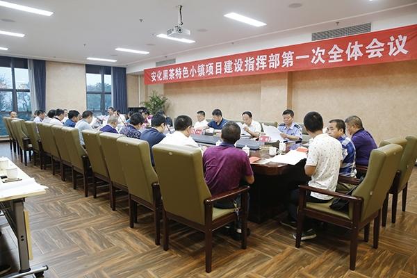 安化黑茶特色小镇项目建设指挥部第一次全体会议成功召开