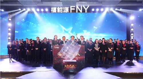 福能源2017年度盛典绽放蓉城