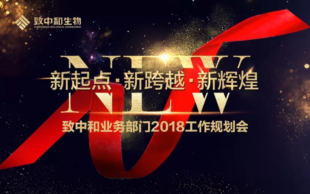致中和召开业务部门2018工作规划会