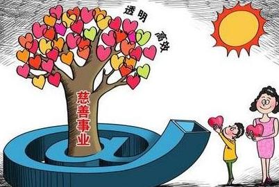 40部门联手实施慈善捐赠信用奖惩