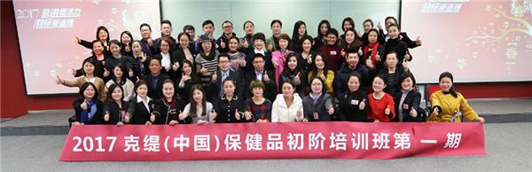 2017克缇(中国)第一期保健品初阶讲师班圆满举办