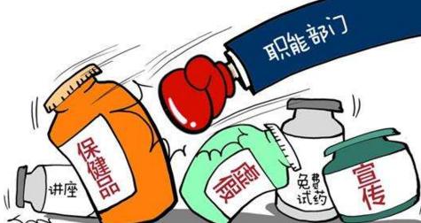 上海:严打保健品无照经营、虚假宣传等行为