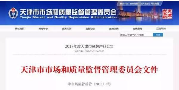 金士力拳头产品获评2017年度天津市名牌产品