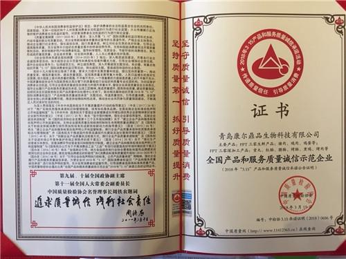 """康尔鼎品荣获""""3·15全国产品和服务质量诚信示范企业""""称号"""
