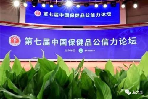 """产品品质缔造品牌荣光 海之圣公司三款产品获""""中国保健品公信力产品"""""""