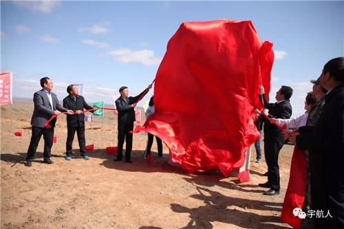 宇航人第四届国际沙棘植树节活动成功举办!