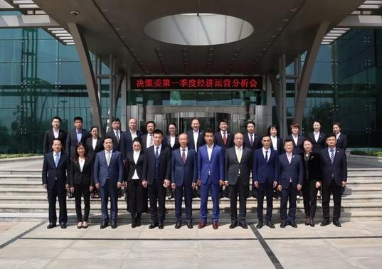 金士力发展决策委员会一季度经济运营分析会成功召开